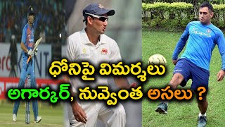 MS Dhoni T20 Career Controversies : Trolled By Fans | Oneindia Telugu