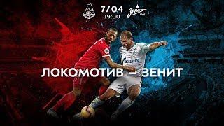 «Локомотив» — «Зенит»: первые в битве