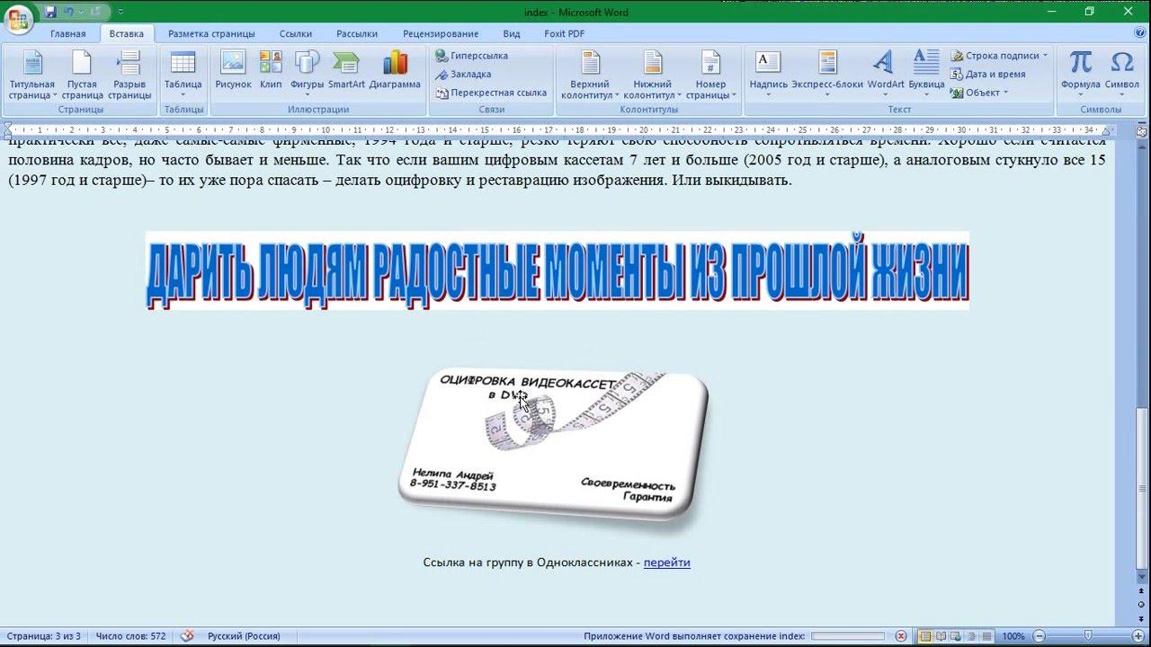 Word 2010 создание web сайтов как сделать вход на сайт по паролю через html