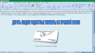 Создание Интернет страницы из документа MS Word 2007