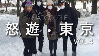 madcouple mad trip tokyo 怒遊 東京 vol 4 輕井澤滑雪 輕井澤outlet