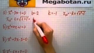 Номер 28 4 Алгебра 8 класс Мордкович