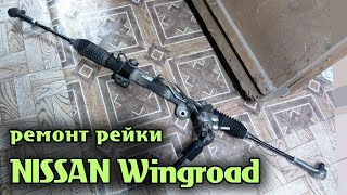 NISSAN Wingroad Ремонт рулевой рейки