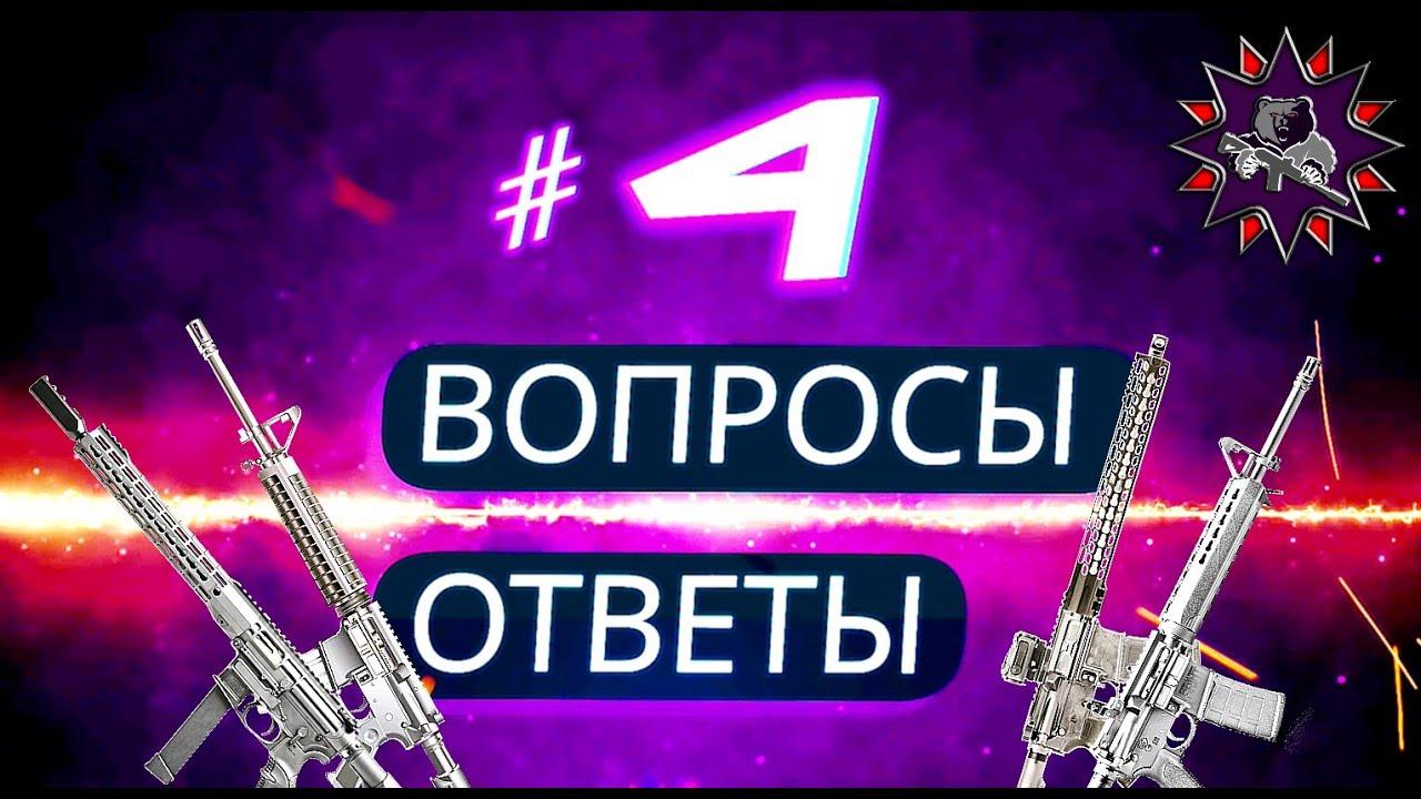 """Вопросы - Ответы  #4 Сколько """"Арок"""" делают в России и новый Калашников АКВ"""