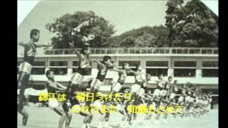 根占町立「根占中学校」校歌