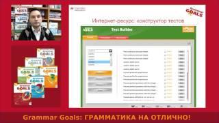 Grammar Goals: Конструктор тестов (интернет-ресурс)(Козлов Сергей Владимирович, ведущий методист издательства