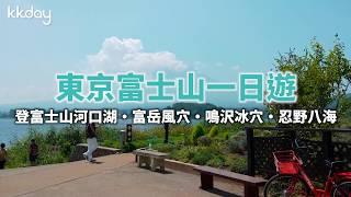 【日本旅遊攻略】東京富士山一日遊,河口湖、富岳風穴、鳴沢冰穴、忍野八海⎜KKday