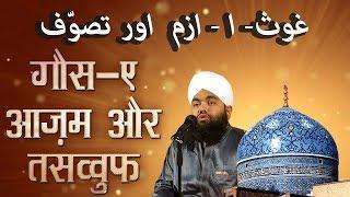 Gaus-E-Azam Aur Tasawwuf  | गौस-ए-आज़म और तसव्वुफ़ | Sayyed Aminul Qadri - A Beautiful Bayaan