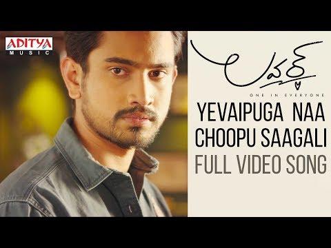 Yevaipuga Naa Choopu Saagali Full Video Song || Lover Songs || Raj Tarun, Riddhi Kumar || Dil Raju
