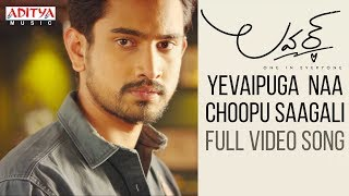 Yevaipuga Naa Choopu Saagali Full Video Song - Lover, Yevaipuga Naa Choopu Saagali Video Song, Lover Movie Video Songs, Yevaipuga Naa Choopu Saagali Full Video Song 3Gp Mp4 HD Download