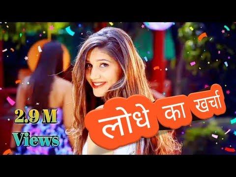 Lodhe Ka Kharcha  लोधे का खर्चा  Haryanvi 2019     Star  Bulandshahr