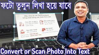 ফটো তুলুন লিখা হয়ে যাবে Easy way to convert Photo into Text | Bangla |