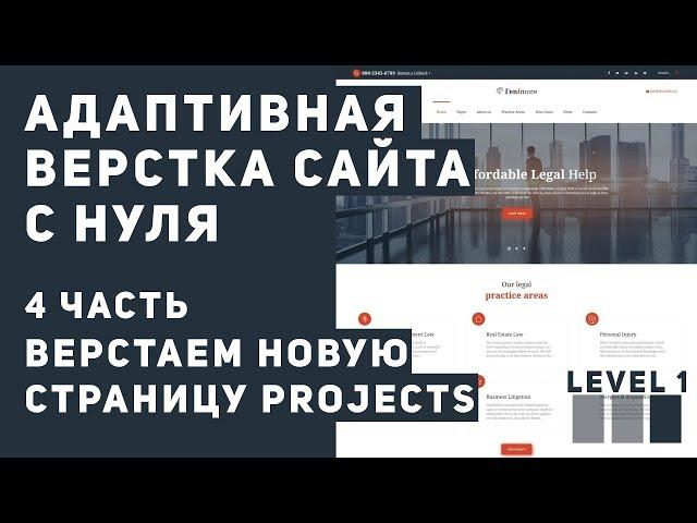 Верстка сайта с нуля - страница Projects