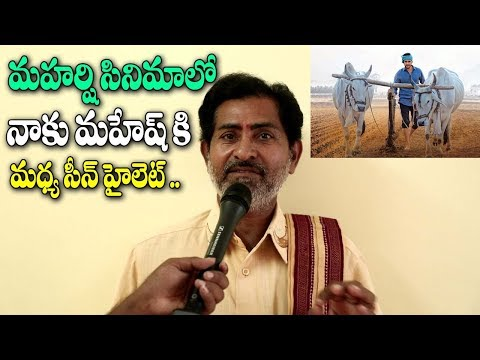 Maharshi Movie Actor About Mahesh Babu | Mahesh Babu Maharshi Interview | i5 Network