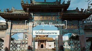 วัดโพธิ์แมนคุณาราม (Wat Poe Man Khunaram)