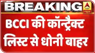 MS Dhoni Left Out From BCCI's Central Contract List, Will He Retire? | ABP News
