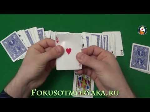 Card Tricks Revealed  Tutorial. Карточные Фокусы с Картами 36 Карт Обучение и их Секреты Чужой