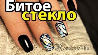 """Дизайн с фольгой """"Битое стекло"""" 💔 Romawe4ka"""
