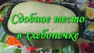 Сдобное тесто в хлебопечке. Бюджетный рецепт.