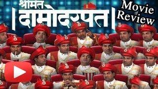 Shrimant Damodar Pant - Marathi Movie Review - Bharat Jadhav, Alka Kubal