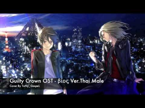 Guilty Crown OST - Bios / βίος Ver.Thai Male