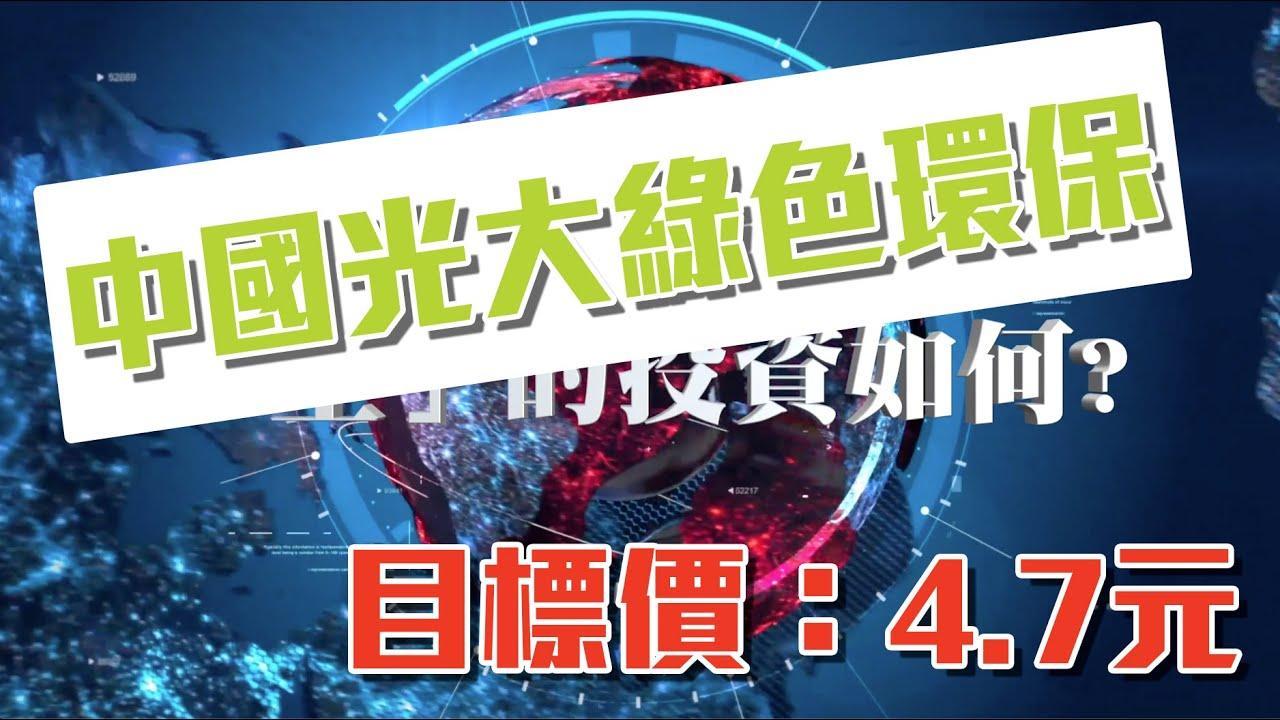 【#里的投資如何】中國光大綠色環保 (01257.HK) 目標價:4.7元|廣東話 #股市分析 #股票教學 #廣東話 - YouTube