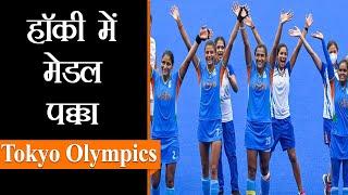 Tokyo Olympics 2020। हॉकी में इतिहास रचने की दहलीज पर भारत । Olympics Update Live | Hockey India