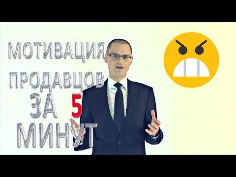 Видео тренинг по продажам. Часть 1 - Уровень знания. Евгений Котов. Активные продажи.