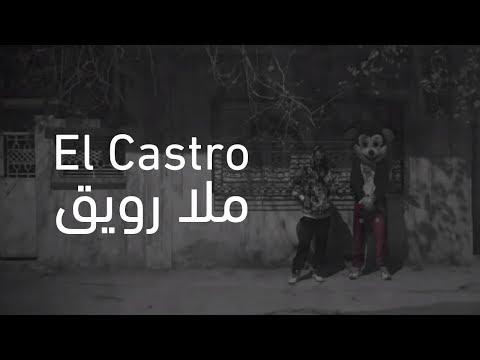 El Castro : ملا رويق   ( Tkay beats )