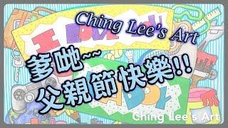 父親節:木顏色/色鉛筆教學 如何畫畫:父親節畫 How to draw Happy father's day picture[Ching Lee's Art]