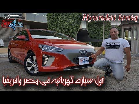 هيونداى ايونيك اول سياره كهربائيه بمصر First Electric Car from Hyundai (Ionic)