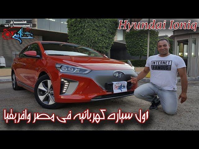 هيونداى ايونيك اول سياره كهربائيه بمصر بتوقيع ريفولتا First Electric Car from Hyundai (Ionic)