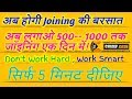 How To Get Unlimited Joining In Champcash    Get +500-1000 Joining Daily    Using This Lattest Metho