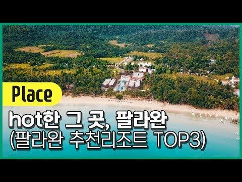 요즘 핫하다는 팔라완! 리조트 TOP 3 대공개!