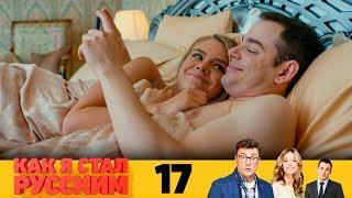 Как я стал русским | Серия 17