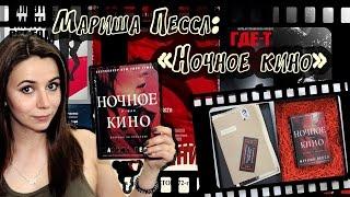 """""""НОЧНОЕ КИНО""""/Мариша Пессл/ЧИТАЛОЧКА"""