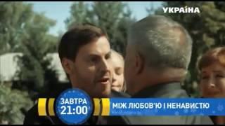 Между любовью и ненавистью Анонс ТРК Украина