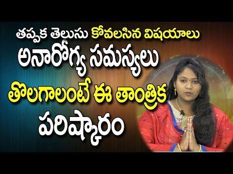 అనారోగ్య సమస్యలు తొలగాలంటే ఈ తాంత్రిక పరిష్కారం | Wealth Mantra In Telugu | Wealth Mantra | Mantra