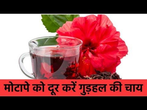 5 फायदे गुड़हल की चाय पीने से | Health Benefits of Hibiscus Tea In Hindi