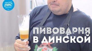 видео Солод пивоваренный в Краснодаре