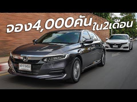 กระแสดี! ยอดจอง 2019 Honda Accord ใหม่ 4,000 คัน ภายใน 2 เดือน เตรียมส่งมอบรุ่นไฮบริด | CarDebuts