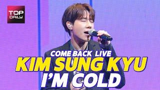 [LIVE] 인피니트 김성규 'I'm Cold'ㅣ 'INSIDE ME' 발매 기…