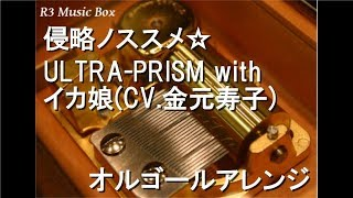 ULTRA-PRISM - 侵略ノススメ☆(ULTRA-PRISM ver.)