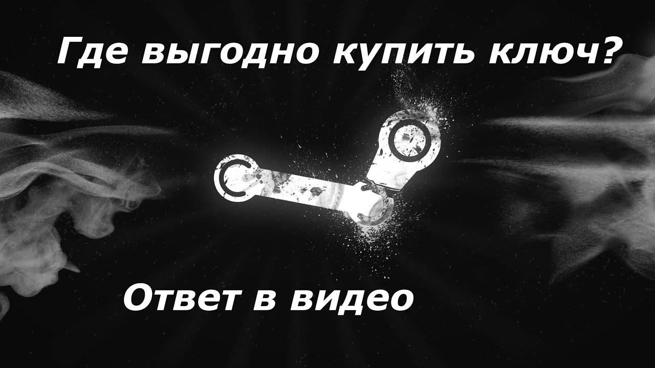 МАГАЗИН АККАУНТОВ - WOT, GTA, STEAM, FIFA, STEAM КЛЮЧИ. - YouTube