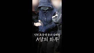 [Video C] 인천 초등생 유괴 살해한 A양의 엽기적인 하루