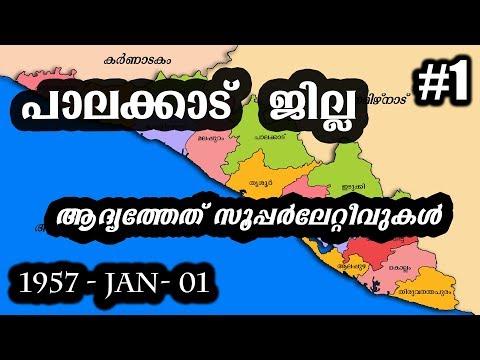 Palakkad District  Jilla - Previous Question Answer Kerala  PSC Coaching Class Malayalam#