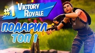 1 Fortnite Battle Royale