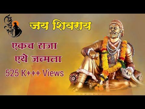 Ekach Raja ethe Janmala Song | एकच राजा ईथे जन्मला