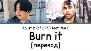 Baixar [перевод] Agust D - Burn it feat. MAX | SUGA of BTS | рус саб | rus sub