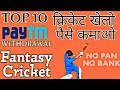 Top 10 Paytm Withdrawal Fantasy Cricket Site | Best Fantasy league 2018